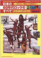 日本の60年代ロックのすべて COMPLETE Susumu Kurosawa Works vol.2