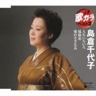 定番 歌カラ ベスト3::人生いろいろ/鳳仙花/愛のさざなみ