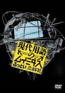 現代用語のムイミダス ぶっとい広辞苑 DVD-BOX