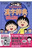 ちびまる子ちゃんの漢字辞典 3 小学五、六年生の漢字を完全収録 満点ゲットシリーズ