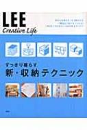 すっきり暮らす新・収納テクニック LEE Creative Life
