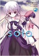 sola 2 電撃コミックス