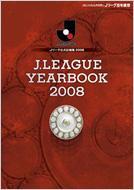 J.league Yearbook Jリーグ公式記録集 2008