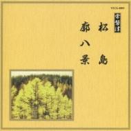 邦楽舞踊シリーズ 常磐津::松島/廓八景