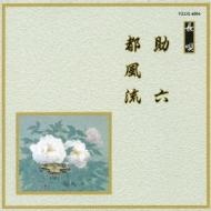 邦楽舞踊シリーズ 長唄::助六/都風流