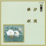 邦楽舞踊シリーズ 長唄::汐汲/供奴