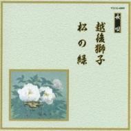 邦楽舞踊シリーズ 長唄::越後獅子/松の緑