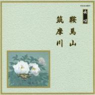 邦楽舞踊シリーズ 長唄::鞍馬山/筑摩川