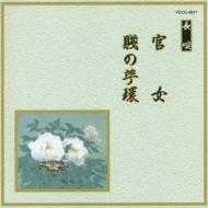 邦楽舞踊シリーズ 長唄::官女/賤の苧環