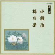 邦楽舞踊シリーズ 長唄::小鍛冶/梅の栄