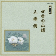 邦楽舞踊シリーズ 長唄::四季の山姥/五條橋