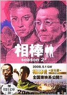 相棒 season2 上 朝日文庫