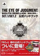 THE EYE OF JUDGMENT BIOLITH REBELLION〜機神 PLAYSTATION 3 ホビージャパンMOOK