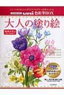 大人の塗り絵 uni色鉛筆BOX 四季の花編