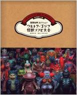 ウルトラ・ゴジラ怪獣ソフビ大全 齋藤和典コレクション