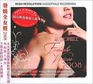 Audiophile Female Voices 2008: 發燒全女聲