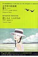 太平洋の防波堤・愛人ラマン・悲しみよこんにちは 池澤夏樹=個人編集 世界文学全集1