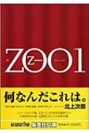 ZOO 1 集英社文庫