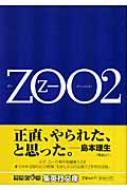 ZOO 2 集英社文庫