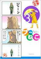 プ〜ねこ 3 アフタヌーンKC