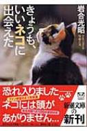 きょうも、いいネコに出会えた 新潮文庫