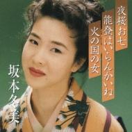 プレミアシリーズ::夜桜お七/能登はいらんかいね/火の国の女