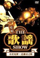 男唄〜THE歌謡SHOW〜
