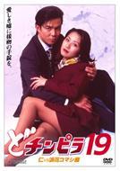 どチンピラ 19: 仁vs浪花コマシ屋