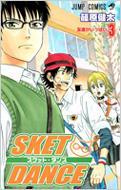 SKET DANCE 3 ジャンプ・コミックス