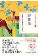 万葉集 日本の古典をよむ