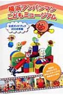 横浜アンパンマンこどもミュージアム公式ガイドブック 2008年版