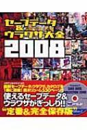 セーブデータ&ウラワザ大全2008 セーブデータPS2対応&ウラワザ大全PS、PS2、PSP、PS3対応2008