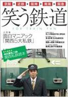 笑う鉄道 責任編集長中川家礼二的関西私鉄読本