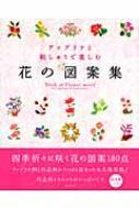 アップリケと刺しゅうで楽しむ花の図案集