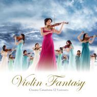 12人のヴァイオリニスト-violin Fantasy