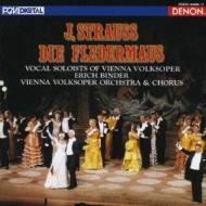 『こうもり』全曲 ビンダー&ウィーン・フォルクスオーパー、ホリデイ、クメント(2CD)