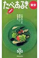 たべあるきnavi東京 訪れる価値ある美味しい500店