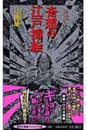 奇想の江戸挿絵 集英社新書ヴィジュアル版