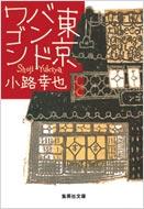 東京バンドワゴン 集英社文庫