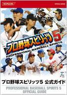 プロ野球スピリッツ5公式ガイド