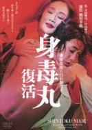 Original Cast (Musical)/藤原竜也x白石加代子: 身毒丸 復活