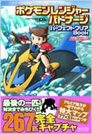 ポケモンレンジャーバトナージ パーフェクトクリアBook 任天堂ゲーム攻略本Nintendo DREAM