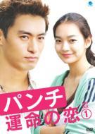 パンチ 〜運命の恋〜DVD-BOX1