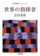 世界の指揮者 吉田秀和コレクション ちくま文庫