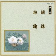 邦楽舞踊シリーズ 長唄::胡蝶/宗論