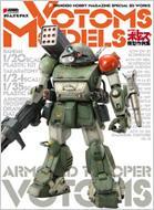 VOTOMS MODELS 装甲騎兵ボトムズ模型作例集