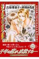 幻惑の鼓動 12 CHARA COMICS