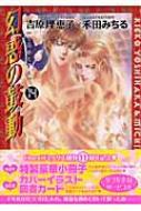幻惑の鼓動 14 CHARA COMICS