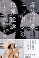 ニッポンの犯罪12選 幻冬舎文庫