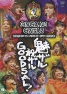 音楽ガッタス ファーストコンサートツアー2008 春 魅ザル 祝ザル GOODSAL!
